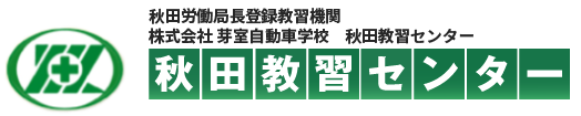 作業資格・技能講習なら秋田教習センター